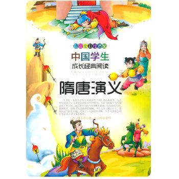 彩绘全彩注音版中国学生成长经典阅读:隋唐演义