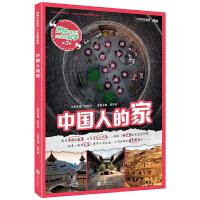 博物少年百科・了不起的科学(第3辑) 中国人的家