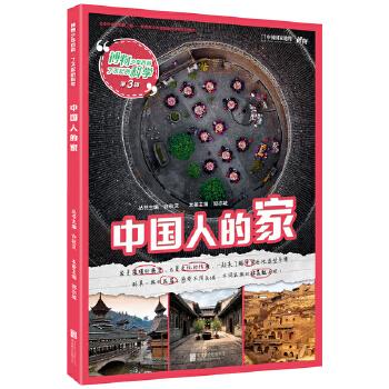 博物少年百科·了不起的科学(第3辑) 中国人的家 家是温暖的港湾,也是文化的传承。 一起来了解中国各地造型多样、别具一格的民居, 感受不同区域、不同民族的建筑魅力吧!