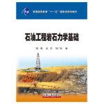 石油工程岩石力学基础