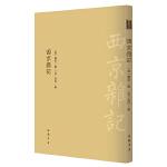 西京杂记--------古典精粹         古代历史笔记小说集 汉朝人的生活实录