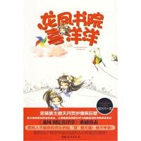 【RT5】龙凤书院喜洋洋 傲天月 中国妇女出版社 9787802039353
