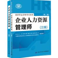 企业人力资源管理师(三级)(第三版)、考试指南(三级)(第二版)(权威、指定教材,新版上市!)