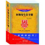 一本救命的书:《怀斯曼生存手册》 (英)怀斯曼 ,张万伟,于靖蓉 北方文艺出版社