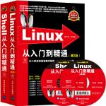 Linux典藏大系(套装全2册)