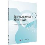 基于ROS的机器人理论与应用