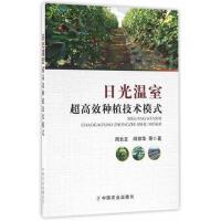 ZJ-日光温室超高效种植技术模式 中国农业出版社 9787109217812