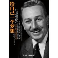 【二手旧书9成新】给自己一个梦想:沃尔特 迪斯尼传[美] 露易丝・克拉斯薇姿9787505728424中国友谊出版公司