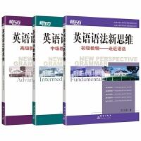 新东方 英语语法新思维系列教程套装(初级+中级+高级)(共3本)