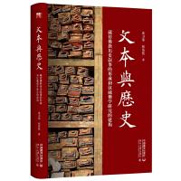 文本与历史 : 藏传佛教历史叙事的形成和汉藏佛学研究的建构