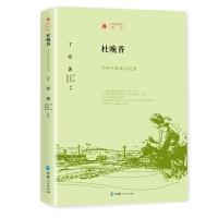 时代记忆文丛 杜晚香一丁玲中短篇小说选