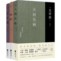 太宰治集:人间失格+斜阳+女生徒(全3册)