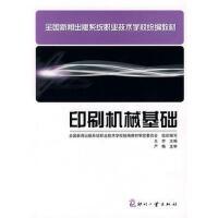 印刷机械基础 王芳 印刷工业出版社