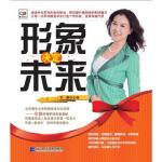 封面有磨痕-HSY-形象决定未来 9787538178524 辽宁科学技术出版社 知礼图书专营店