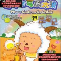 【二手旧书9成新】喜羊羊与灰太郎.21--25 .漂流记 失物追踪器 大力士沸羊羊 功9787115191175