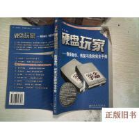 【旧书8成新】硬盘玩家:数据备份恢复与急求完全手册――电脑狂人笔记系列
