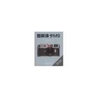 正版现货 图解徕卡M9 功能 专业技能 镜头 闪光 配件 保养 口袋手册 北京美术摄影出版社