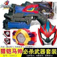奥迪双钻铠甲勇士猎铠马帅升级版霸焱枪召唤器武器变形玩具男孩