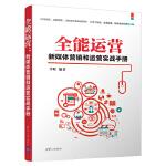 全能运营:新媒体营销和运营实战手册