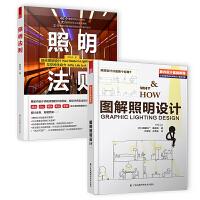 照明设计图解与法则套装【共2册】(图解照明设计+照明法则)灯光设计宝典,专业易懂的实用圣经