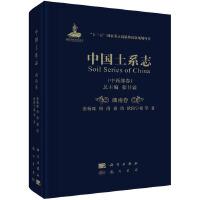 中国土系志・湖南卷