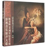 现货正版 林海大明宫词影视原声配乐专辑10周年限量版黑胶CD光盘