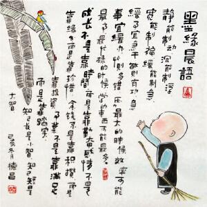 《墨缘晨语》范德昌原创小品画R4238