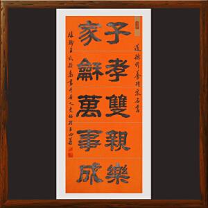 精品书法《子孝双亲乐 家和万事兴》R3328 王明善 中华两岸书画家协会主席