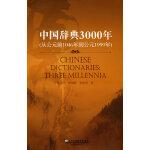 中国辞典3000年(中文版)