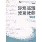 涉海英语读写教程(理科卷)