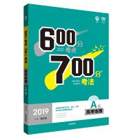 2019新版 600分考点700分考法A版 高考地理 理想树67高考自主复习