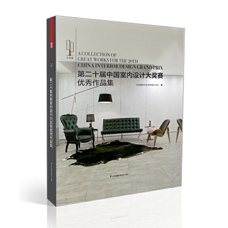 第二十届中国室内设计大奖赛优秀作品集(你对设计的执着,需要这个赛事的见证!)