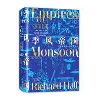 汗青堂丛书023・季风帝国:印度洋及其入侵者的历史