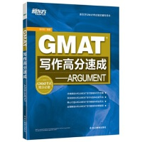 新东方 GMAT写作高分速成――ARGUMENT 陈向东