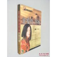 【旧书二手书85品】亲爱的你呀 . /王天翔著 中国电影出版社