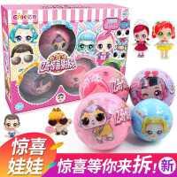 lol惊喜蛋娃娃猜猜乐球小玲女孩猜拆乐公主玩具2盲盒亿奇圣诞礼物
