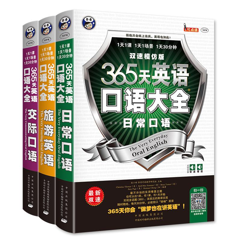 365天英语口语大全 日常+交际+旅游(共3本) 零基础经典自学英语口语教材,学习英语教程实用速成英语口语书籍,365个口语话题场景、覆盖全面、一次学全!--昂秀外语