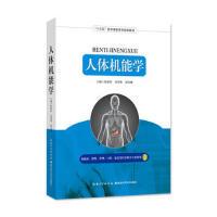 【二手旧书9成新】人体机能学陈新祥9787535295507湖北科学技术出版社