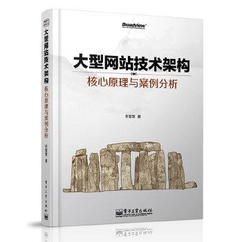 大型网站技术架构(pdf+txt+epub+azw3+mobi电子书在线阅读下载)