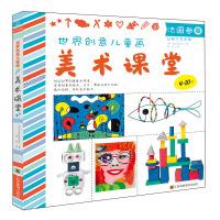 世界创意儿童画美术课堂-法国卷