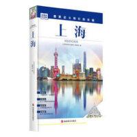 上海 第2版