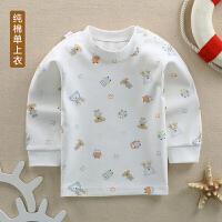 婴儿秋衣上衣男女童打底婴幼儿单件开衫衣服全棉内衣居家睡衣