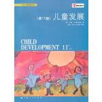 儿童发展(第11版)