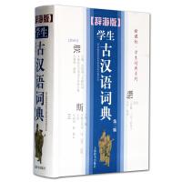 学生古汉语词典(第三版)(辞海版.新课标.学生词典系列)