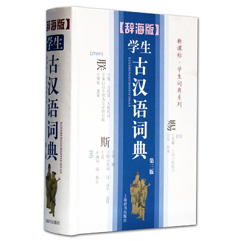 学生古汉语词典(第三版)(辞海版.新课标.学生词典系列)畅销二十年,印数一百万,遵照新课标,紧扣新教材,详解必考文言词,五年中考高考题。