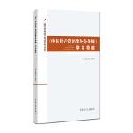 《中国共产党纪律处分条例》学习导读