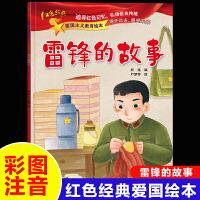 红色经典爱国绘本注音版【雷锋的故事】中国革命主义教育儿童阅读丛书籍幼儿园图画书读物诵读 小学生一二三年级课外阅读