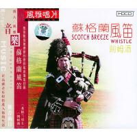 苏格兰风笛:朗姆酒(CD)