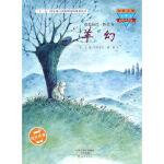 羊幻(美绘注音版) 白冰,金波,段张取艺,谭婷 绘 海燕出版社9787535062871