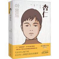 杏仁 孙元平 述情障碍少年的成长物语 82年生的金智英 韩国现象级小说治愈情感成长励志小说书籍